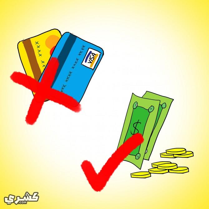 استخدمى الاموال النقدية افضل