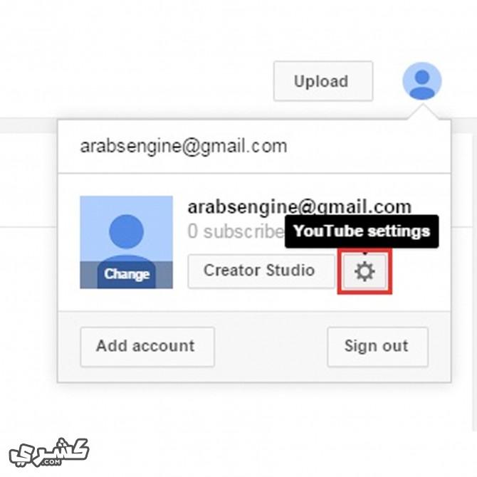 قم بإنشاء حساب على اليوتيوب لتبدأ إجراءات  إنشاء القناة