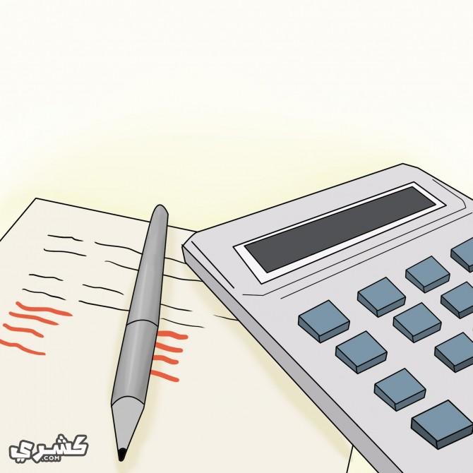 احسبي التكلفة و العائد المادي