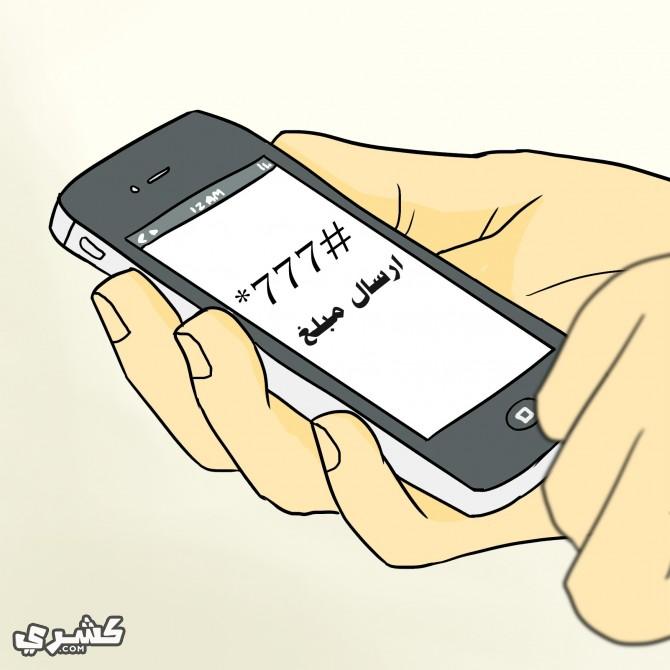 اطلب الكود #777* من موبايلك فى اى وقت واختر ارسال مبلغ