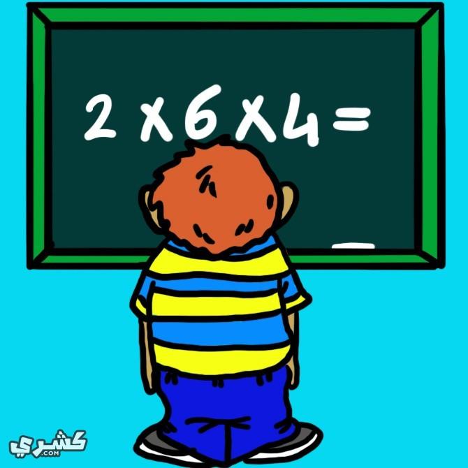 إذا كنت لا تعرف فائدة فروع علم الرياضيات فعليك بالبحث عنه