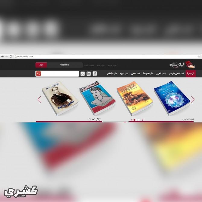 أدخل الى الموقع عن طريق الرابط http://mybook4u.com/