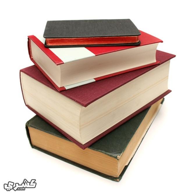 لا تشتري كتبا كبيرة