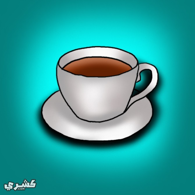 اشربي قهوتك صباحا