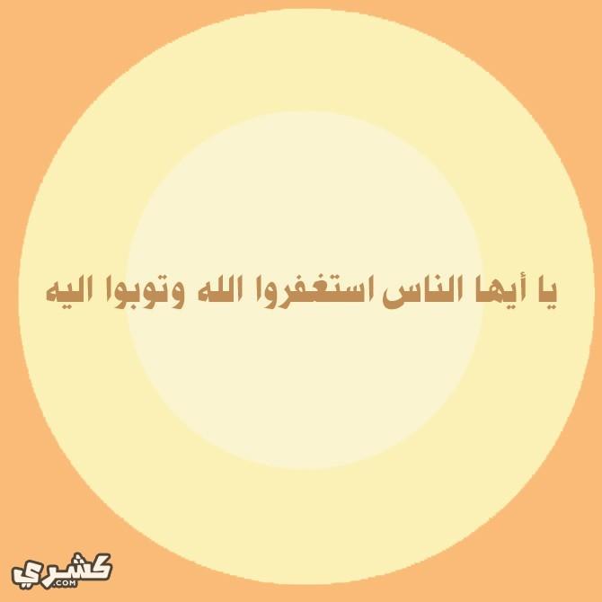 تب إلى الله توبة  صادقة