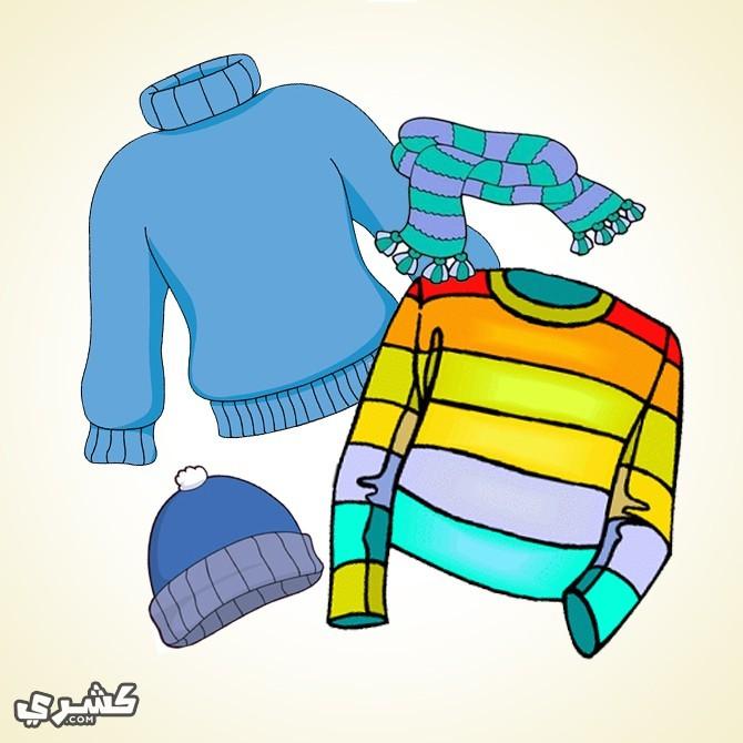 ارتد الملابس الثقيلة