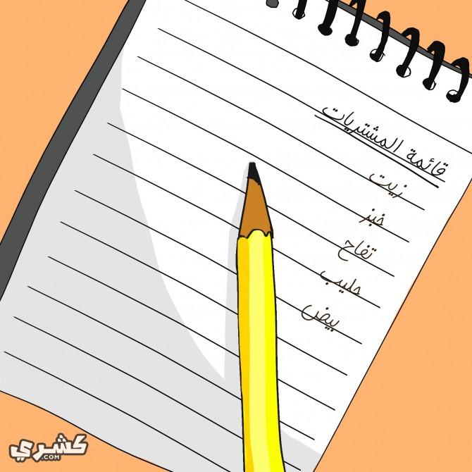 اكتبى قائمة الطلبات الخاصة ببيتك