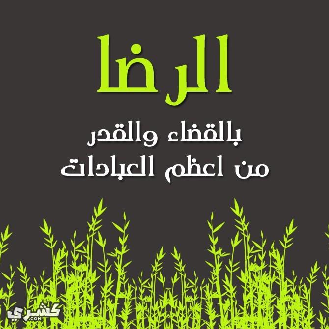ارض بقدر الله وتقبله بصدر رحب