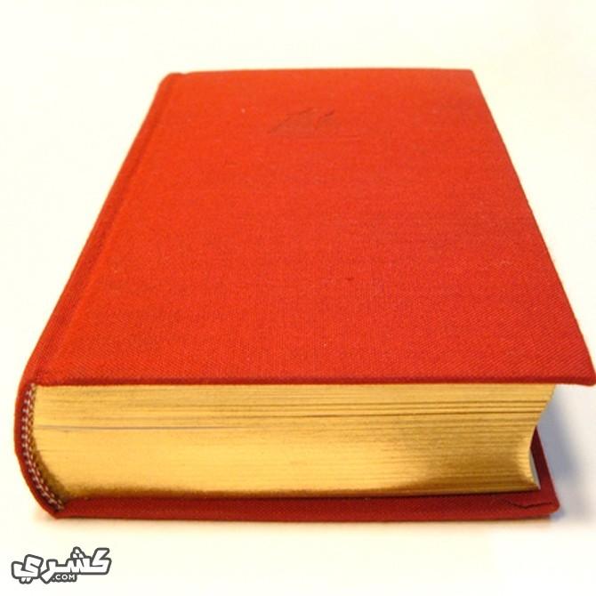 الفظ الكتاب المدرسي إذا كنت لا تستفيد منه
