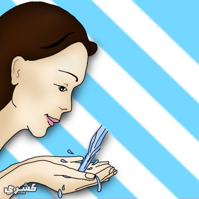 اغسل وجهك بالماء البارد يوميا
