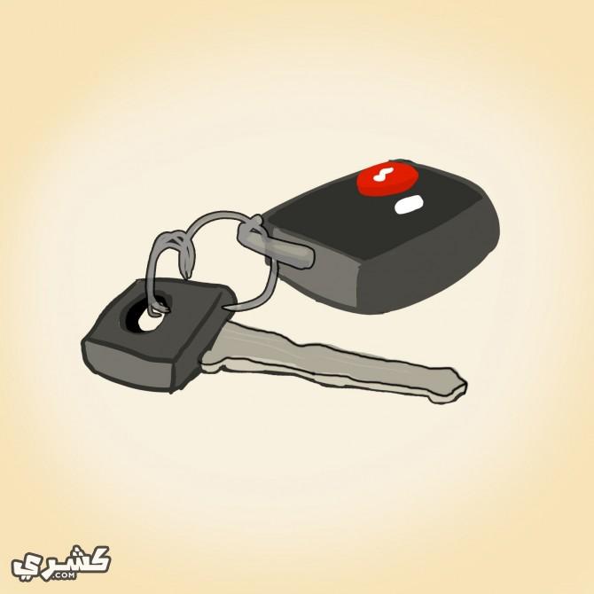 احتفظ بمفاتيح سيارتك معك