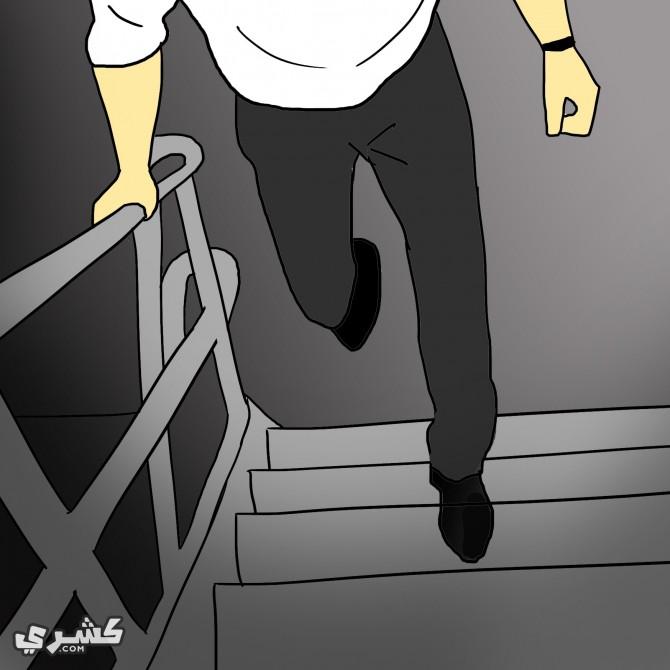 استخدم الدرج ( السلم )