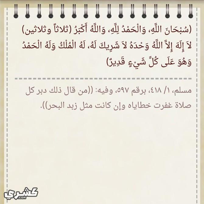 الزم التسبيح والتحميد والتكبير عقب الصلاة