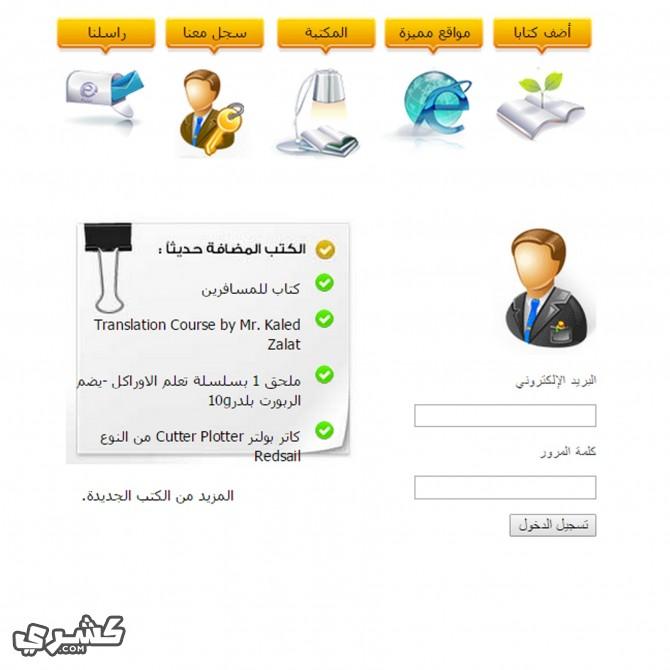 أدخل الى الموقع عن طريق الرابط http://www.wikikeef.com/pdf-arabic-books/