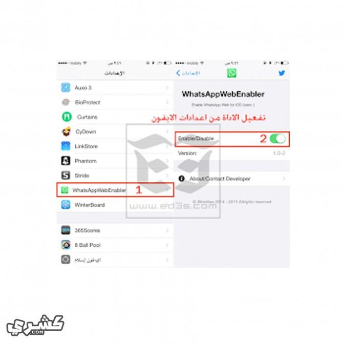 ابحث عن web.whatsapp.com في قائمة الاستثناءات
