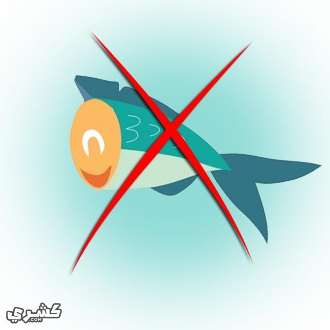 تجنب السمك النيء