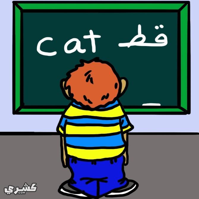 إدرس لغة