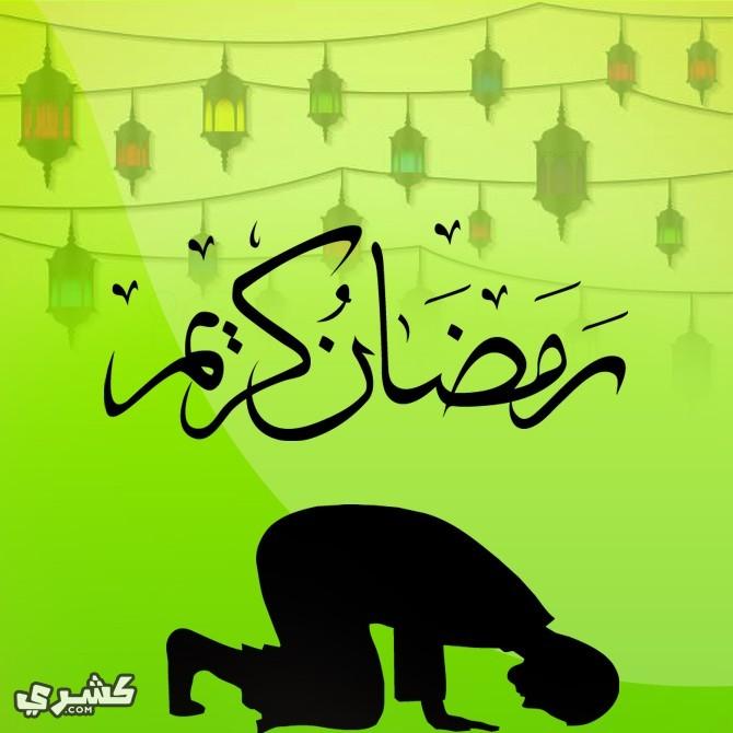 تيقن من ضرورة اقتناص الفرص الذهبية في رمضان