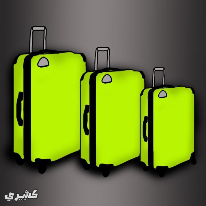 اختر حقيبتك حسب الوقت المحدد لرحلتك