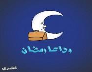 كيف تثبت على الطاعة بعد رمضان