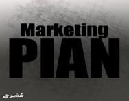 كيف تعد خطة تسويق لمشروعك الصغير