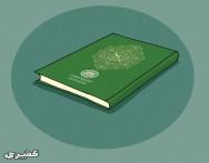 كيف تقرأ القرآن قراءة صحيحة