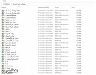 كيف تدمج عدة ملفات pdf في ملف واحد