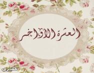 كيف تحيي العشر الأواخر من رمضان