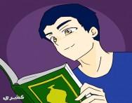 كيف تتدبر القرآن